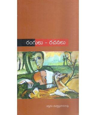 Rangulu Rachanalu