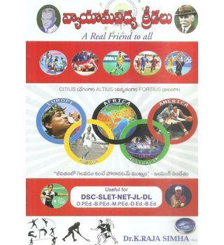Vyayamavidya Kridalu