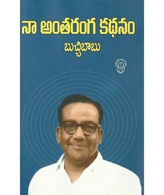 Naa Antharanga Kadhanam