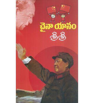 China Yaanam