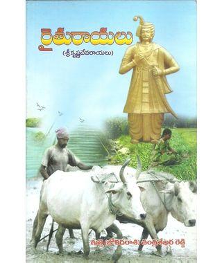 Raithu Rayalu- Srikrishna Devarayalu
