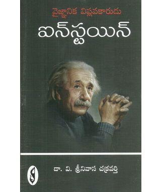 Vaignanika Viplavakarudu Einstein