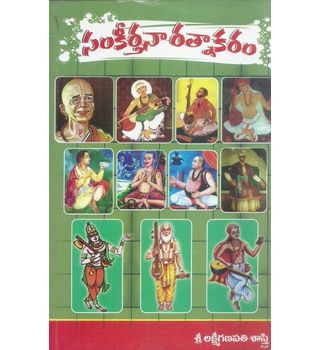 Sankeerthana Ratnakaram