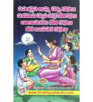 Pasandaina Amma Cheppina kathalu Chandamama Cheppina Chakkati Nithi Kathalu Balanandam Nithi Vira Janapada Kathalu