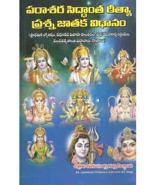 Parashara Siddhantha Reetya Prashna Jaataka Vidhaanam