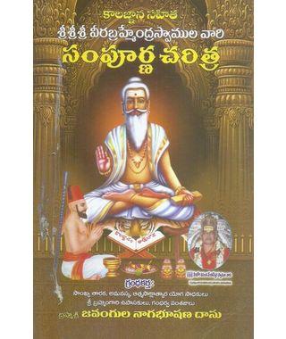 Sri sri sri Veerabrahmendra Swamula Vari Sampoorna Charitra