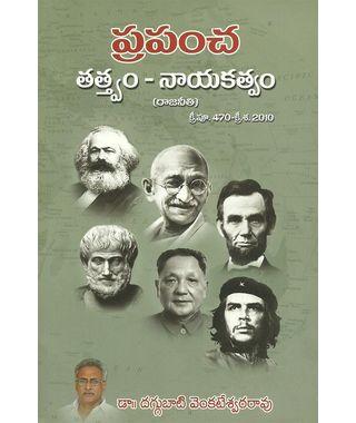 Prapancha Thathvam- Nayakathvam