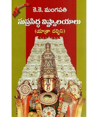 Suprasidda Vishanavalayalu