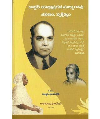 Doctor Yellapragada subbarao Jeevitham, Vyakthitvam