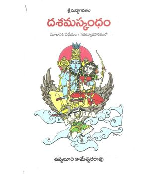 Dasama Skandham