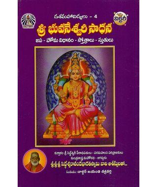 Sri Bhuvaneswari Sadhana
