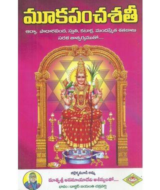 MookaPanchasathi