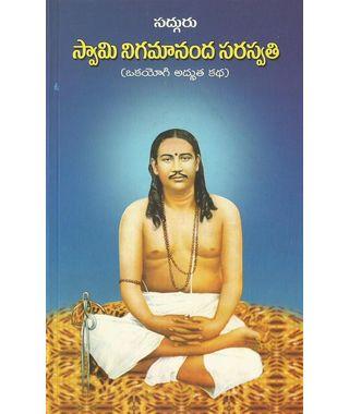 Swami Nigamananda Sarswathi