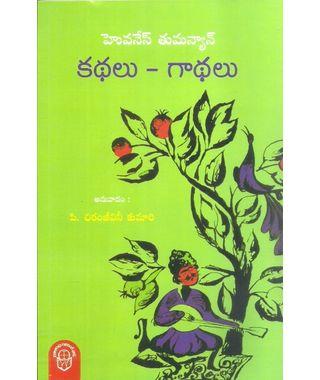 Kathalu- Gadhalu