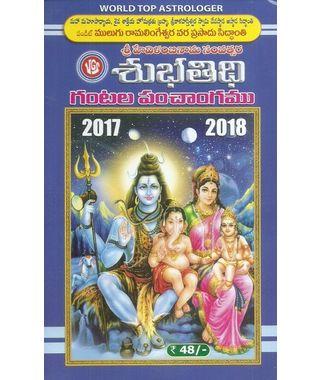 Subhatidhi Panchangamu 2017- 2018