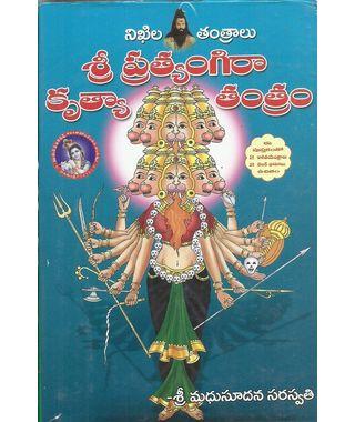 Sri Pratyangiraa Krutya tantram