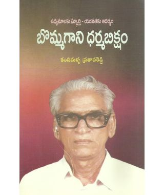 Dharma Biksham