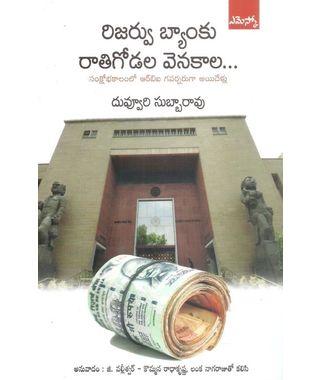 Reserve Bank Rathigodala Venakala. .