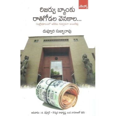 Reserve Bank Rathigodala Venakala
