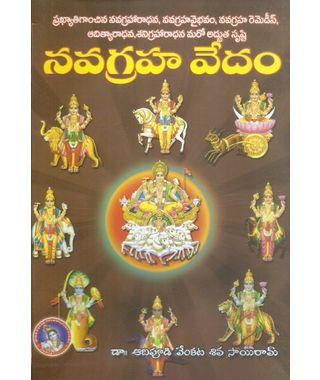 Navagraha Vedam
