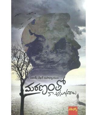 Maranamtho Naa Anubhavalu
