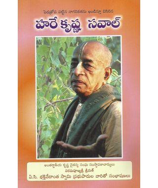 Hare Krishna Saval
