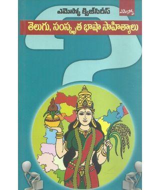 Telugu, Samskrutha Basha Sahityalu