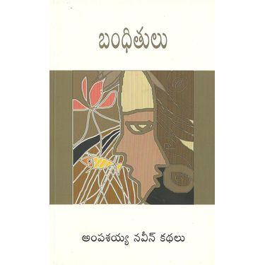 Bandithulu