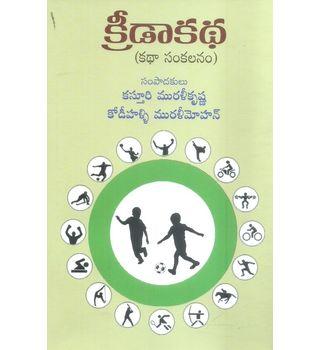 Kreedakatha