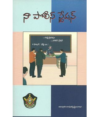 Naa Police Station