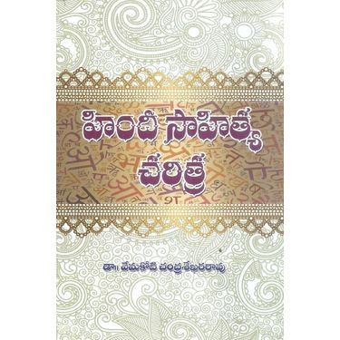 Hindi Sahitya Charitra