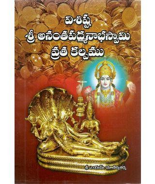 Visishta Sri Ananthapadmanabhaswamy Vrathakalpamu