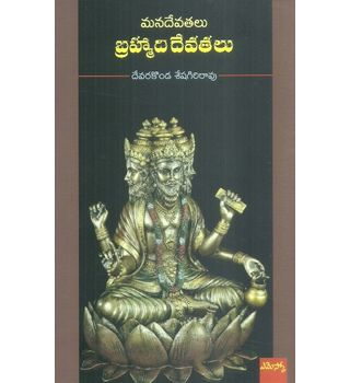 Mana Devathalu Brahmadi Devathalu