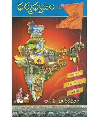Dharma Dhwajam