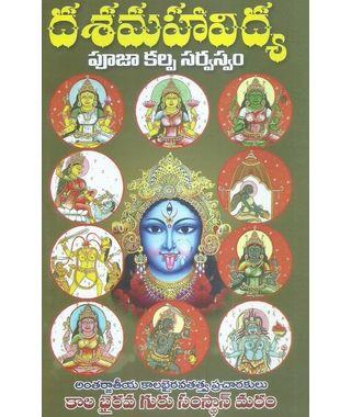 Dashamaha Vidya