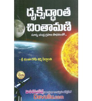 Druksiddantha Chinthamani