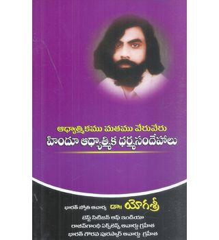 Hindu Adhyatmika Dharma Sandhehalu