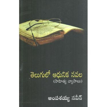 Telugulo Aadhunika Navala