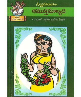 Amuktha Maalyadha