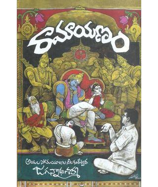 Raamayanam