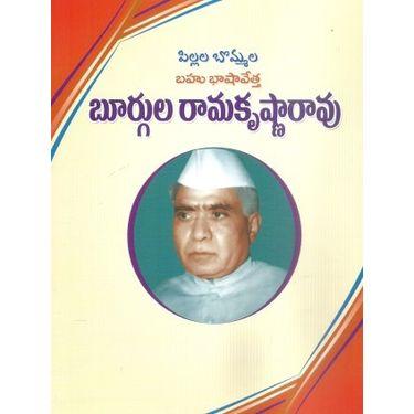 Burgula Ramakrishna Rao