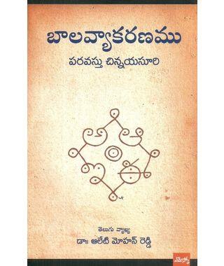 Bala Vyakaranamu