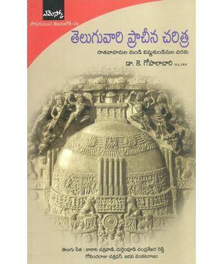 Telugu vari Prachena Charitra