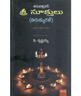 Sri Sukthulu