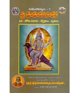 Sri Dhumavathi Sadhana