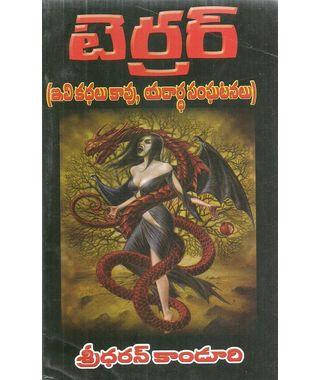 Terror- Evi Kadhalu kaavu, yadhartha sanghatanalu