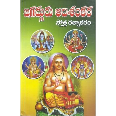 Jagadguru Adi shankara Stotra Ratnakaram