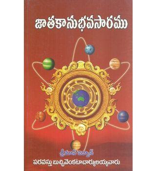 Jathakanubhavasaramu