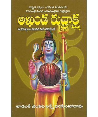 Aakanda Rudraksha