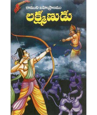 Lakshmanudu